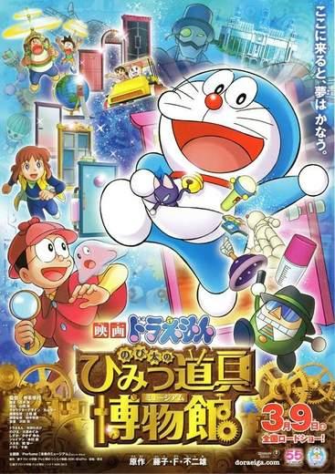 Doraemon_y_Nobita_Holmes_en_el_misterioso_museo_del_futuro-697753906-large