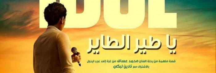 ya_tayr_el_tayer_arab_idol-838977500-large-001